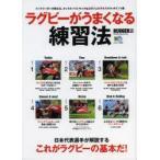 ラグビーがうまくなる練習法 日本代表選手が解説するラグビーの基本