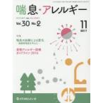 喘息・アレルギー Vol.30No.2(2017.11)