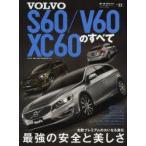 ボルボS60/V60/XC60のすべて 北欧プレミアムの大いなる進化最強の安全と美しさ