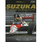 GP Car Story Special Edition    三栄書房