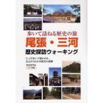 Yahoo!ぐるぐる王国 ヤフー店尾張・三河歴史探訪ウォーキング 歩いて訪ねる歴史の旅
