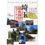 Yahoo!ぐるぐる王国 ヤフー店埼玉歴史探訪ウォーキング 県内各地で気軽に楽しめるルートガイド