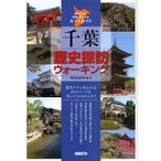 Yahoo!ぐるぐる王国 ヤフー店千葉歴史探訪ウォーキング 県内各地で気軽に楽しめるルートガイド