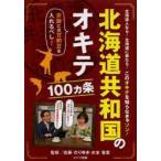 北海道共和国のオキテ100カ条 赤飯には甘納豆を入れるべし! 北海道人なら!北海道に来たら!このオキテを知らなきゃソン!