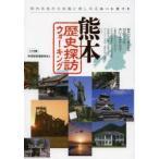 Yahoo!ぐるぐる王国 ヤフー店熊本歴史探訪ウォーキング 県内各地から気軽に楽しめるルートガイド