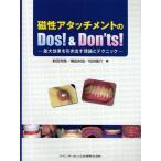Yahoo!ぐるぐる王国 ヤフー店磁性アタッチメントのDos!&Don'ts! 最大効果を引き出す理論とテクニック
