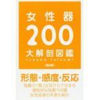 女性器200大解剖図鑑