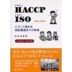 やるぞ!!HACCP/とるぞ!!ISO(9001:2000) こうして進める認証審査までの取組