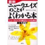 最新・ニューウエイズのことがよくわかる本 ニューウエイズを知りたい人のための最強ガイド