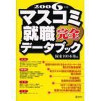 マスコミ就職完全データブック 2006年度版