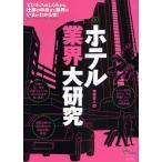 ホテル業界大研究 ビジネスのしくみから仕事の中身まで業界のいまがわかる本!