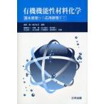 有機機能性材料化学 基本原理から応用原理まで