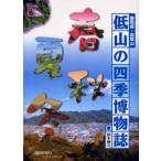 低山の四季博物誌 静岡県・高草山