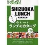 静岡ぐるぐるマップSHIZUOKA LUNCH 食べたい!が見つかるランチのカタログ180店 完全保存版
