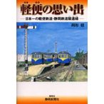 Yahoo!ぐるぐる王国 ヤフー店軽便の思い出 日本一の軽便鉄道・静岡鉄道駿遠線