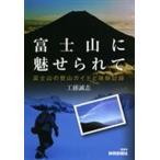 富士山に魅せられて-富士山の登山ガイドと