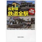 長野県鉄道全駅