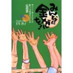 みんなに金メダルを! 岡工バレー部と共に歩んだ肝っ玉おばちゃんの応援歌 Okaya‐kougyou Volleyball Club history