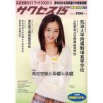 サクセス15 高校受験ガイドブック 2009-3