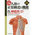 カラー図解人体の正常構造と機能 9