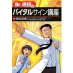 Dr.徳田のバイタルサイン講座