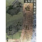 2015年版 29.大型五年活用実務日記
