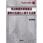 司法制度改革推進法/裁判の迅速化に関する法律