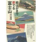 絵はがきで愛でる富士山