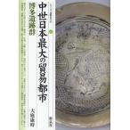 Yahoo!ぐるぐる王国 ヤフー店中世日本最大の貿易都市・博多遺跡群