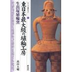 Yahoo!ぐるぐる王国 ヤフー店東日本最大級の埴輪工房・生出塚埴輪窯