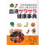 Yahoo!ぐるぐる王国 ヤフー店血液サラサラ健康事典 カラダのなかから「きれい」をつくろう! 1日1食!サラダ・レシピ30付