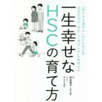 一生幸せなHSCの育て方 「気が付き過ぎる」子どもの日常・学校生活の「悩み」と「伸ばし方」を理解する