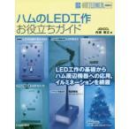 Yahoo!ぐるぐる王国 ヤフー店ハムのLED工作お役立ちガイド LED工作の基礎からハム周辺機器への応用,イルミネーションを網羅