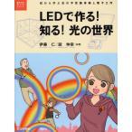 Yahoo!ぐるぐる王国 ヤフー店LEDで作る!知る!光の世界 虹から学ぶ光の不思議体験と電子工作