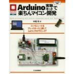 Arduino実験キットで楽ちんマイコン開発 ミニ・モジュールをブレッドボードに挿してLet'sプログラミング!