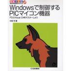 Windowsで制御するPICマイコン機器 I〔2〕CとVisual C#をマスターしよう