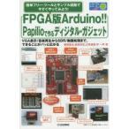 FPGA版Arduino!!Papilioで作るディジタル・ガジェット 簡単フリー・ツールとサンプル回路で今すぐやってみよう! VGA表示/音楽再生からSDR/動画処理まで,で...