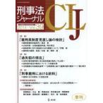 刑事法ジャーナル 第39号(2014年)