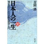 日本人の一生 初心者のための宗教民俗学入門 下