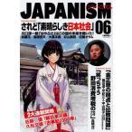 JAPANISM 06