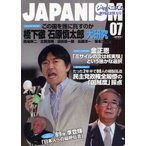 JAPANISM 07