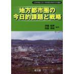 地方都市圏の今日的課題と戦略
