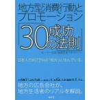 地方型消費行動とプロモーション「30の成功法則」 日本人の約72%は「地方」に住んでいる。 地方の広告会社が、地方生活者のリアルを解説。