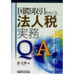 国際取引をめぐる法人税実務Q&A