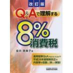 Q&Aで理解する8%消費税