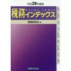 税務インデックス 平成29年度版