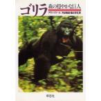 ゴリラ 森の穏やかな巨人