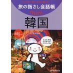 旅の指さし会話帳mini バッグに一冊!すぐに通じる! 韓国