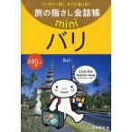 旅の指さし会話帳mini バッグに一冊!すぐに通じる! バリ
