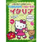 旅の指さし会話帳mini YUBISASHI×ハローキティ イタリア